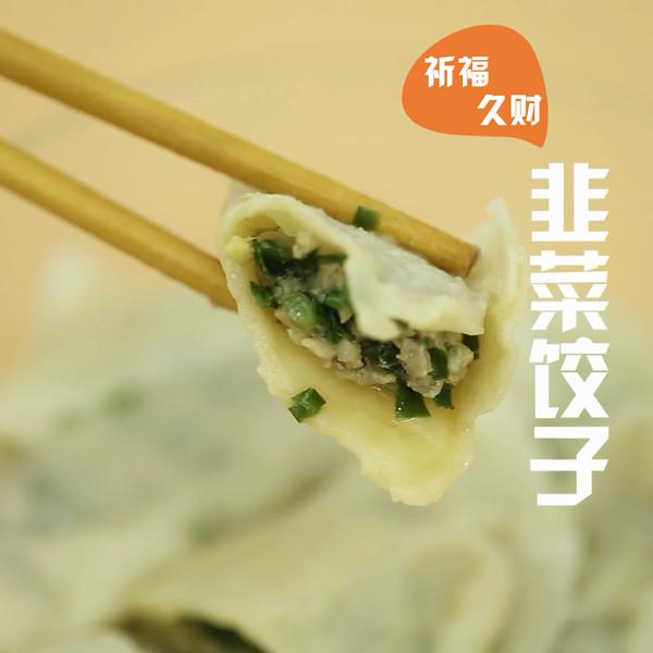 韭菜饺子成品图