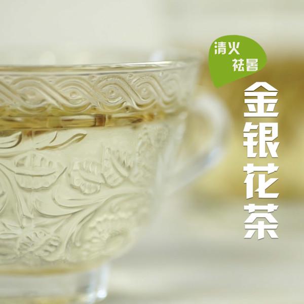 金银花茶成品图