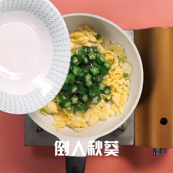 秋葵炒鸡蛋怎么做