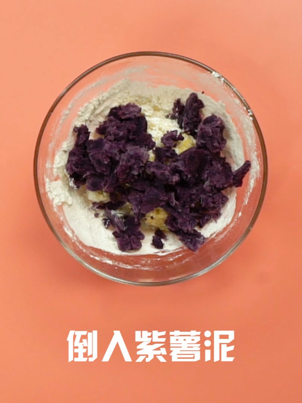 紫薯饼怎么吃