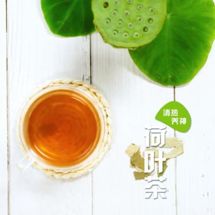 荷叶茶成品图