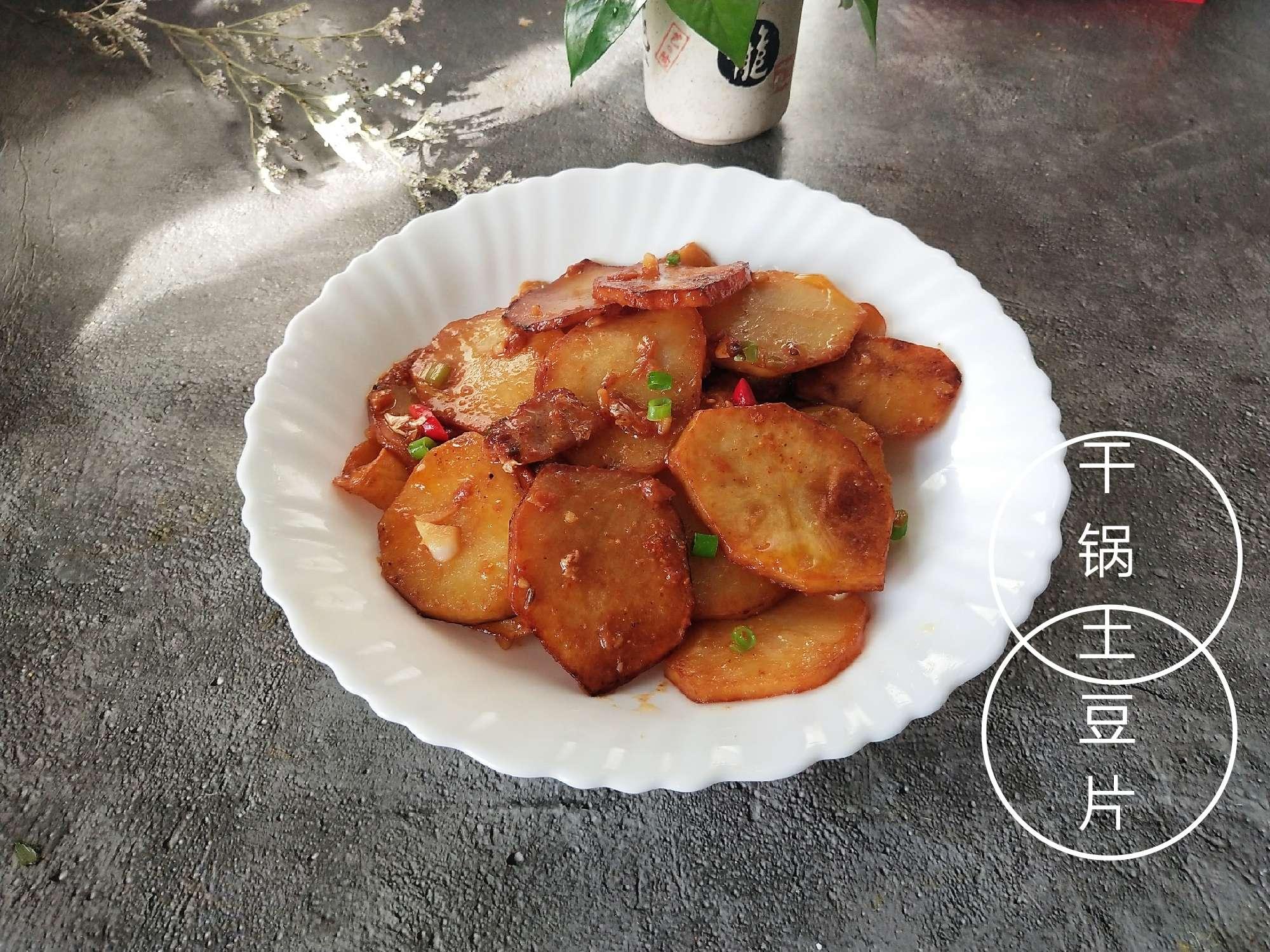 干锅土豆片怎么吃