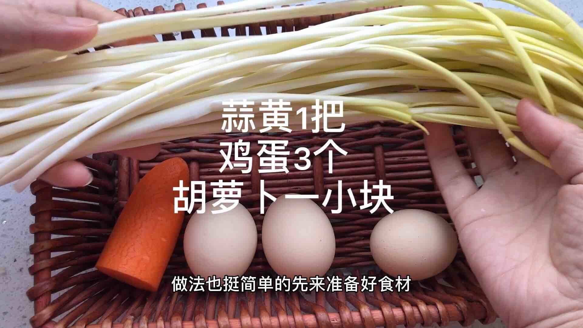蒜黄炒鸡蛋,自带清香,简单又营养,5分钟上桌的做法大全