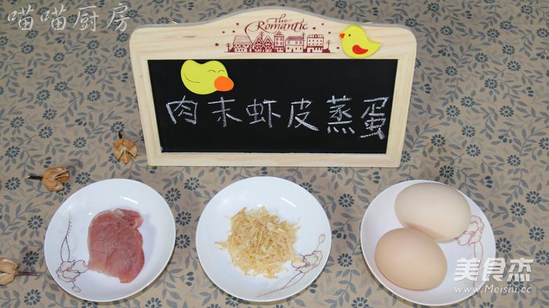 肉末虾皮蒸蛋的做法大全
