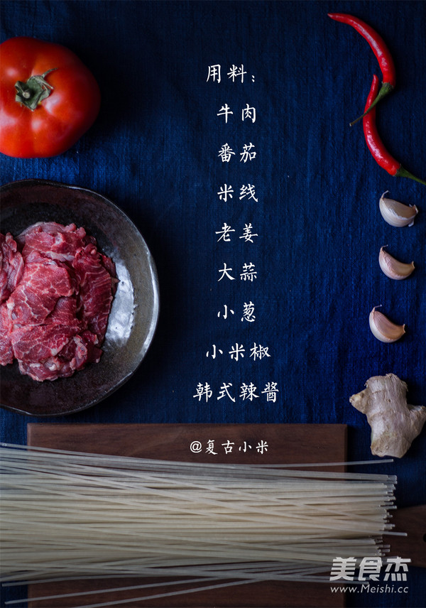 快手番茄牛肉米粉的做法大全