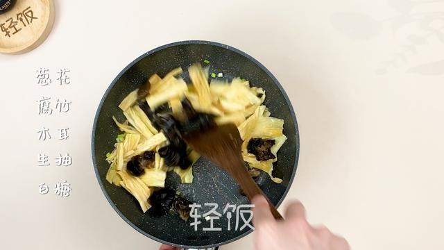 腐竹炒木耳丨鲜香可口、味美下饭的爽口家常菜!!!!的家常做法