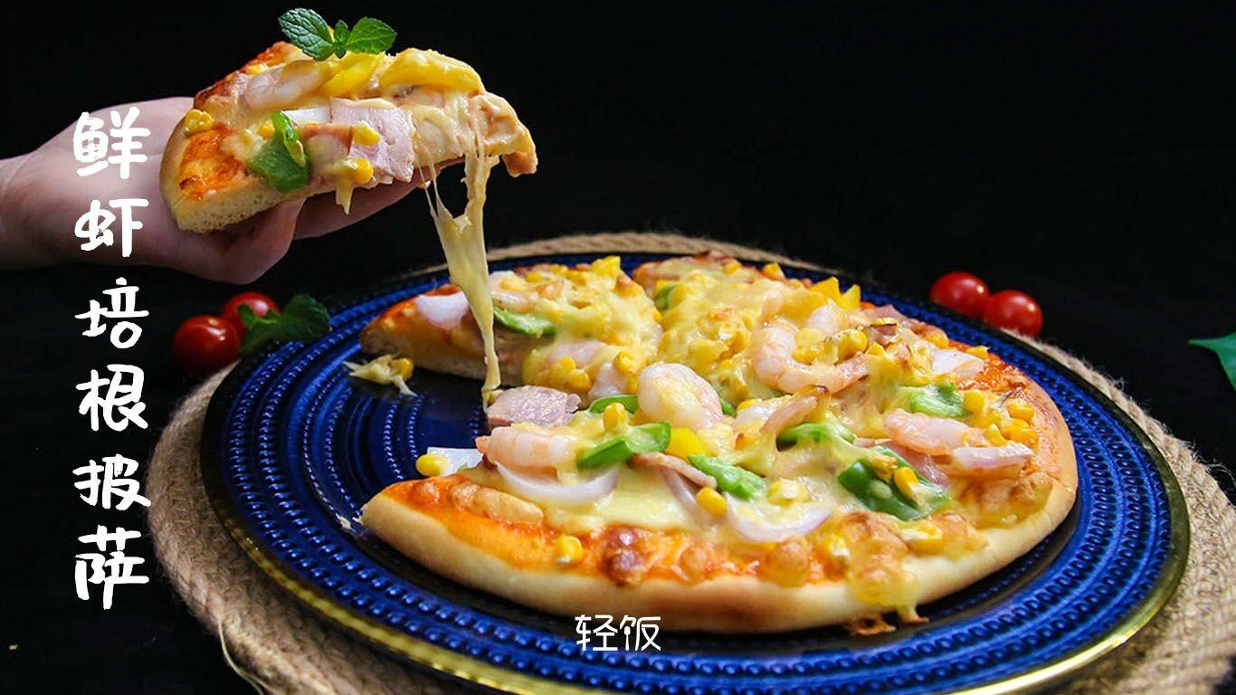 鲜虾培根披萨丨别再买披萨了,自己做干净又卫生!简单香气扑鼻成品图