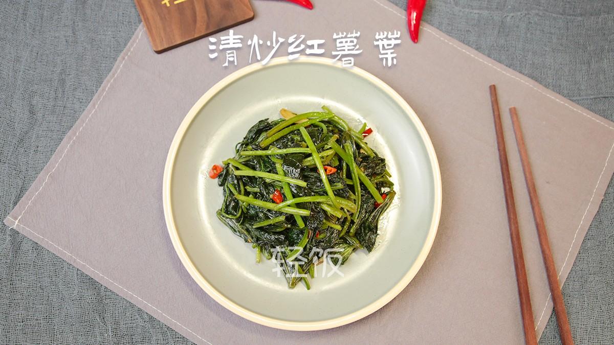 """清炒红薯叶丨它是""""蔬菜皇后""""!最该吃的蔬菜就是它!怎么炒"""