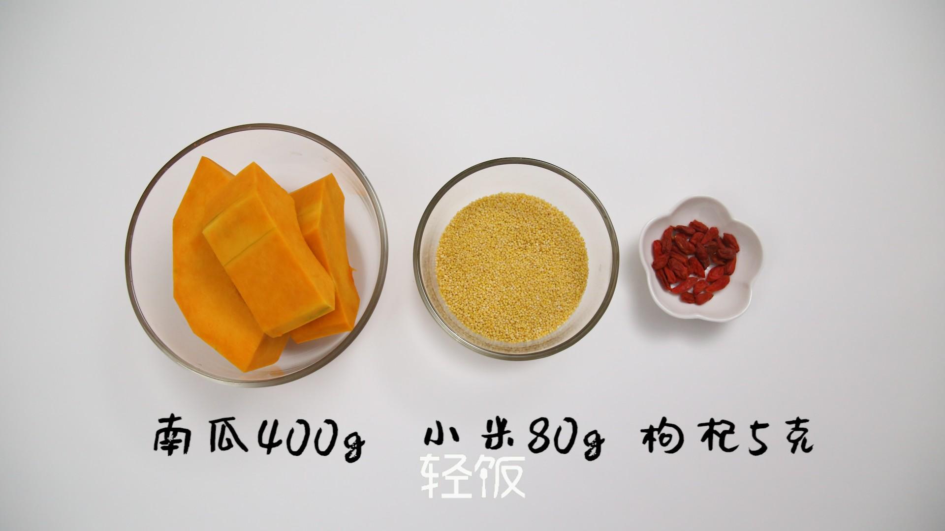 南瓜粥小米粥丨轻松搞定,好喝还养胃!的做法大全
