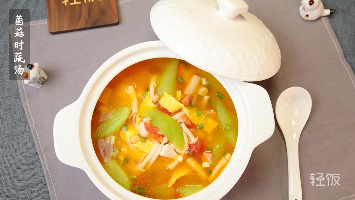 菌菇时蔬汤丨汤鲜香清爽,入味但不油腻。怎么炒