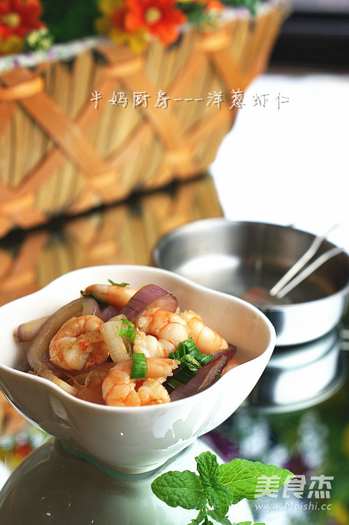 洋葱炒虾仁成品图