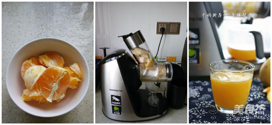 香橙梨子汁的做法图解
