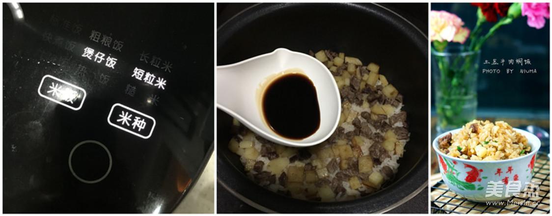 牛肉土豆焖饭的家常做法