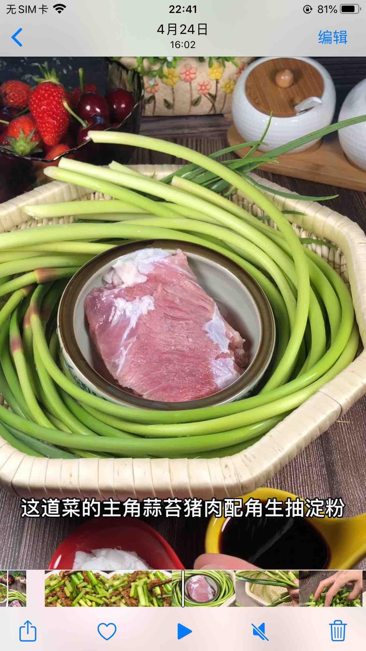 蒜苔炒肉丝的做法大全