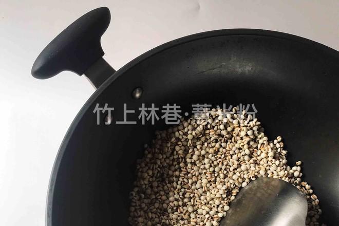 薏米粉的简单做法