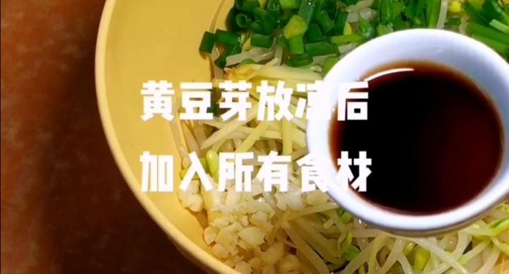 凉拌黄豆芽怎么吃