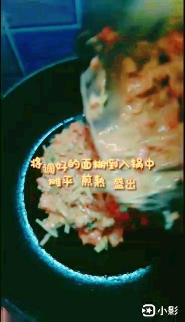 海鲜蔬菜饼怎么炒