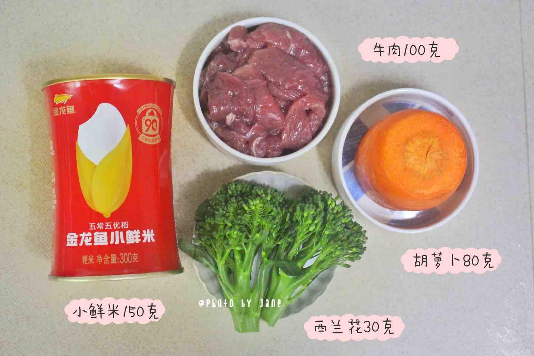 胡萝卜牛肉粥的做法大全