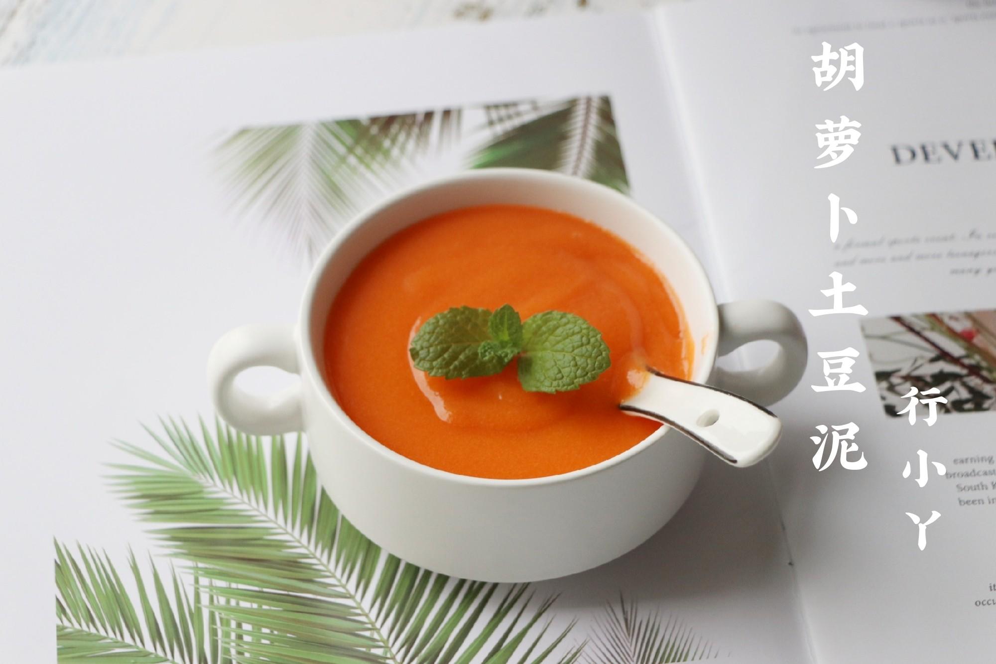 胡萝卜土豆泥怎么做