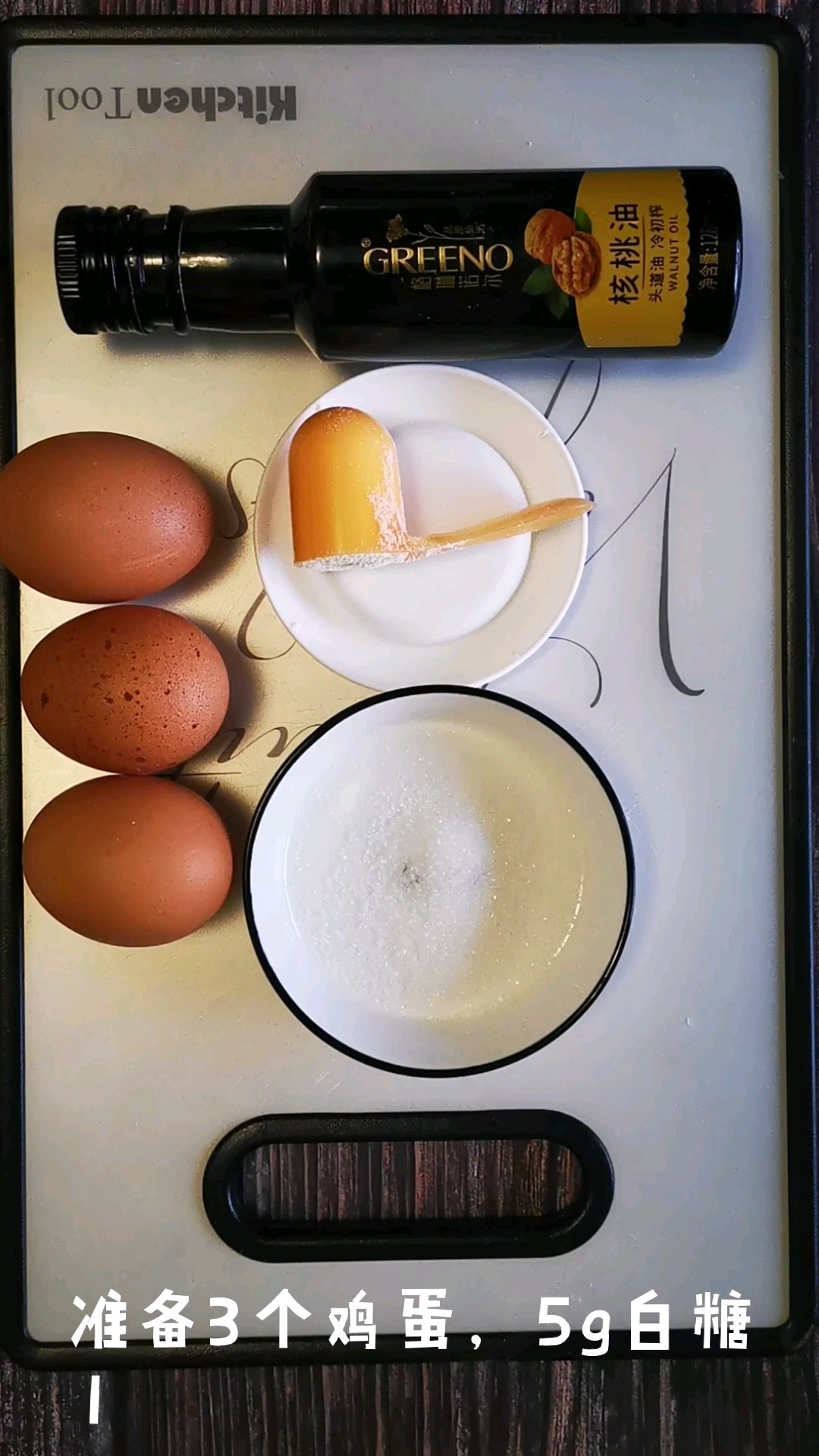 蛋黄溶豆的步骤