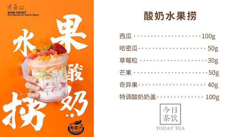 酸奶水果捞的简单做法