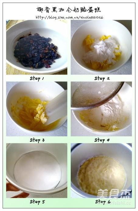 椰香黑加仑芝士蛋糕的做法大全