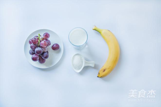 葡萄香蕉奶昔的步骤