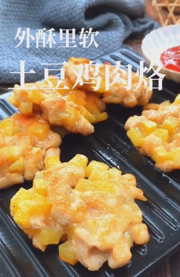 土豆鸡肉饼